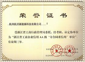 AA守合同重信用2015.10.09~2018.10.09