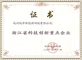 浙江省科技重点企业