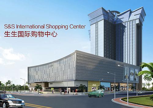 海南生生商务国际购物中心