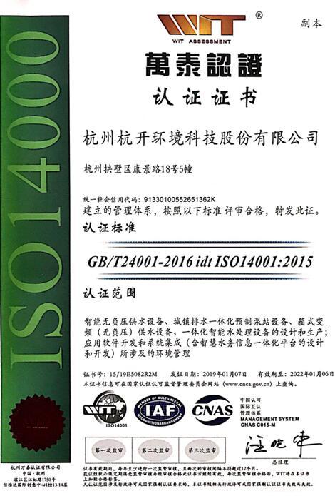 产品认证证书二