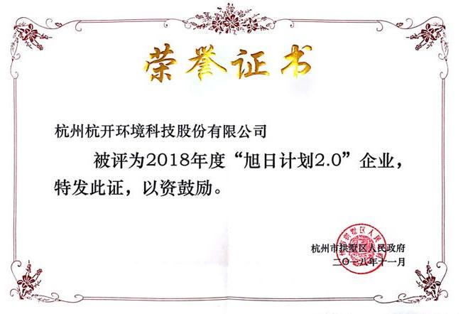 旭日计划2.0证书